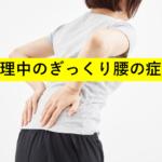 生理中のぎっくり腰の症例・・・船橋市のオステオパシー整体